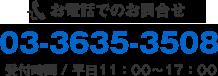 お電話でのお問合せ 03-3635-3508 受付時間/平日11:00~17:00