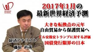 fujiwara20170112white